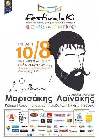 Festivalaki 2014: Cretan Festival of Arts & Culture / Chania - Concert - Agenda - Events, What's on now