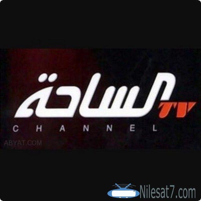 تردد قناة الساحة الفضائية 2020 Al Saha Tv Al Saha Al Saha Tv Saha الساحة Saha Channel Tv