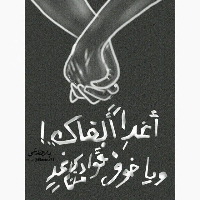 أغدا ألقاك ام كلثوم خطي رسمي عكرمة٢١ Ekrema21 Umm Kulthum Art Calligraphy