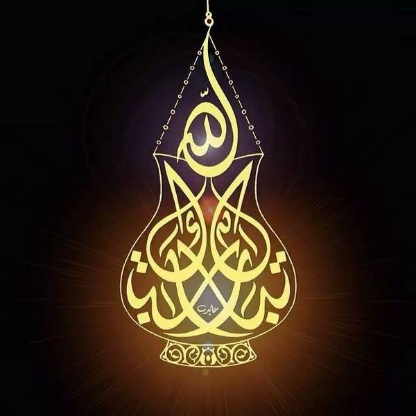 تَبَارَكَ اللَّهُ رَبُّ الْعَالَمِينَ ; blessed is Allah, the Lord of the worlds.
