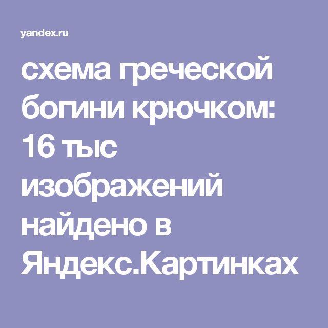 схема греческой богини крючком: 16 тыс изображений найдено в Яндекс.Картинках