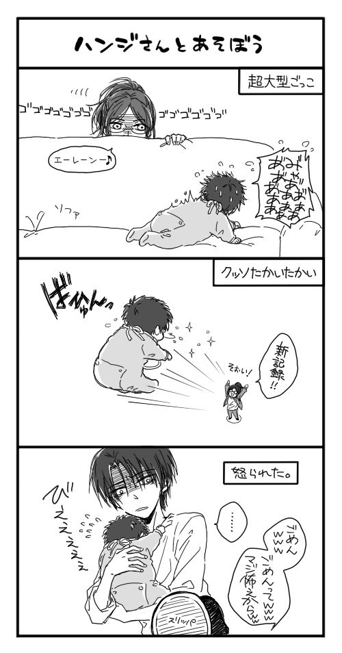 Hanji, Levi, and baby Eren // AoT