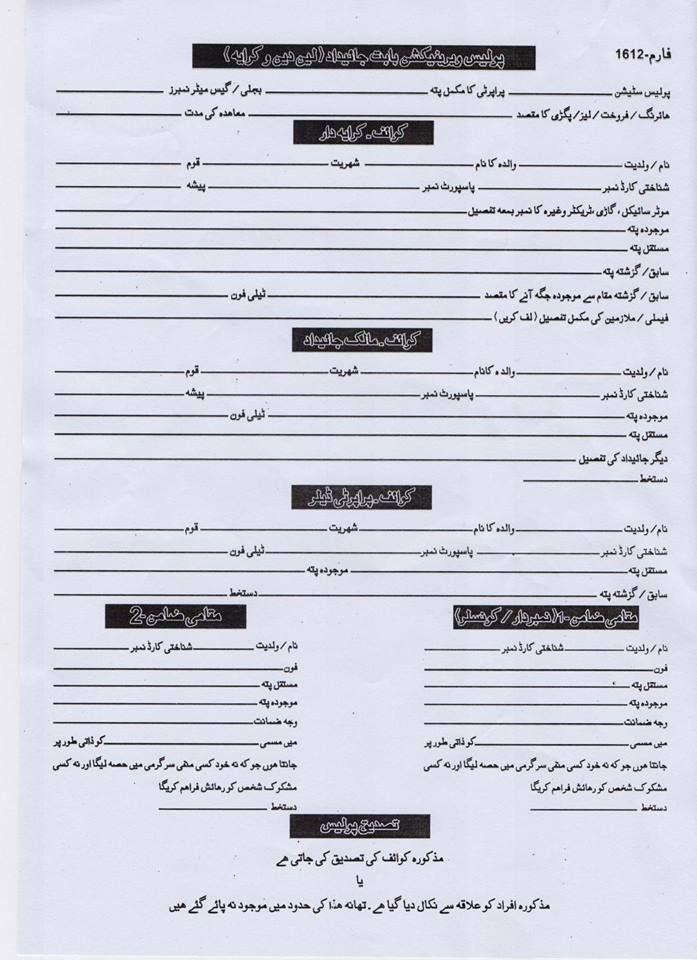 Tenancy Agreement In Urdu Pdf