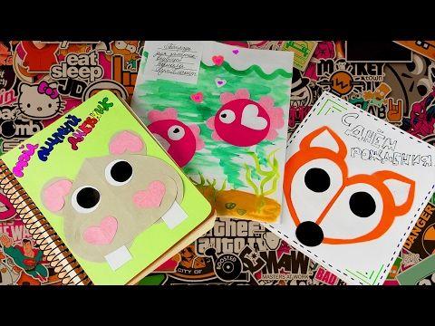 DIY Личный дневник, тетради, открытки | Идеи оформления | Аппликации из сердечек - YouTube