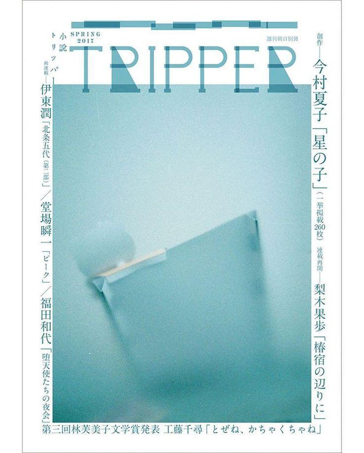 いいね!596件、コメント2件 ― Yoshiyuki Okuyama | 奥山由之さん(@yoshiyukiokuyama)のInstagramアカウント: 「『TRIPPER』2017年春号の表紙を撮影しております。  The cover I shot for TRIPPER magazine Spring issue.」