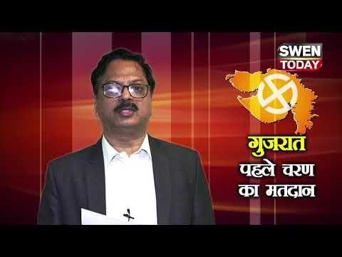 Gujarat election update - YouTube