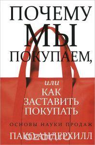 """Книга """"Почему мы покупаем, или Как заставить покупать"""" Пако Андерхилл - купить книгу Why We Buy: The Science of Shopping ISBN 978-985-15-2061-5 с доставкой по почте в интернет-магазине Ozon.ru"""