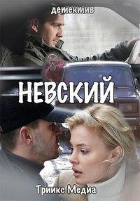 Сериал Невский смотреть онлайн бесплатно!