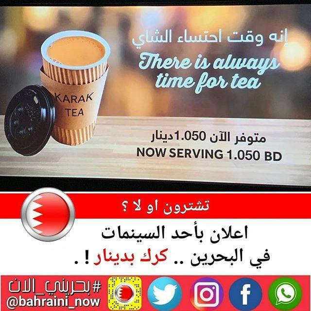 اعلان بأحد السينمات في البحرين كرك بدينار تشترووووون أو لا Tableware Glassware Tea