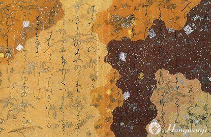 西本願寺三十六人家集 忠岑集 1112年頃   The Nishi Honganji Volumes: An Anthology of the Thirty-Six Poets. (middle of the Heian Period, Japan)