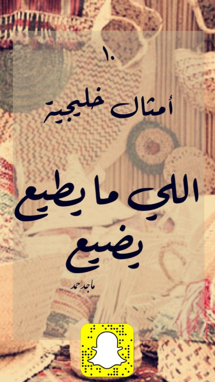 اللي ما يطيع يضيع Arabic Calligraphy Calligraphy Arabic