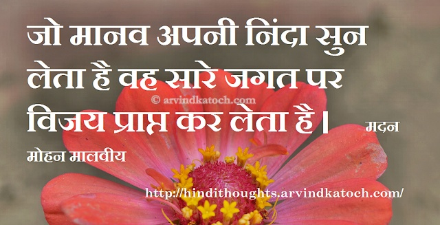 Best of Hindi Thoughts and Quotes: Hindi Thought Picture Message on Condemnation निंदा