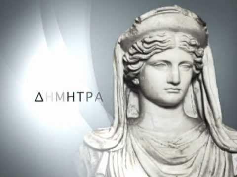 ▶ Ο Κόσμος της Ελληνικής Μυθολογίας - Δήμητρα - YouTube