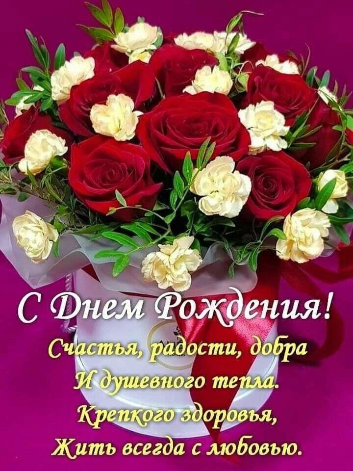 S Dnem Rozhdeniya Schastya Radosti Dobra I Dushevnogo Tepla Krepkogo Zdorovya Zhit Vsegda S Lyubovyu Happy Birthday Birthday Cards