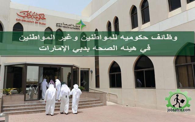 وظائف دبي وظائف الامارات وظائف هيئة صحة دبي Home Decor Decals Home Decor Decor