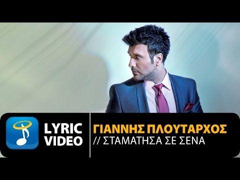 Γιάννης Πλούταρχος - Σταμάτησα Σε Σένα (Official Lyric Video HD) - YouTube
