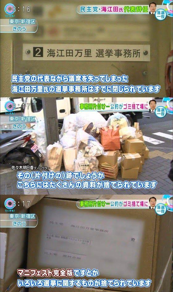 ちゃんねるにゅーす+1: 海江田氏「マニュフェスト??ゴミだよゴミ!!」 2ch「資源ごみとして出せよ」「内部資料じゃないの?...