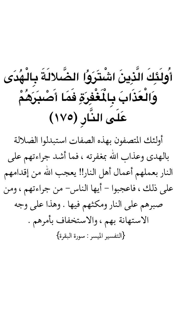 Pin By Albaraa Network On أعمالنا Math Quran Education