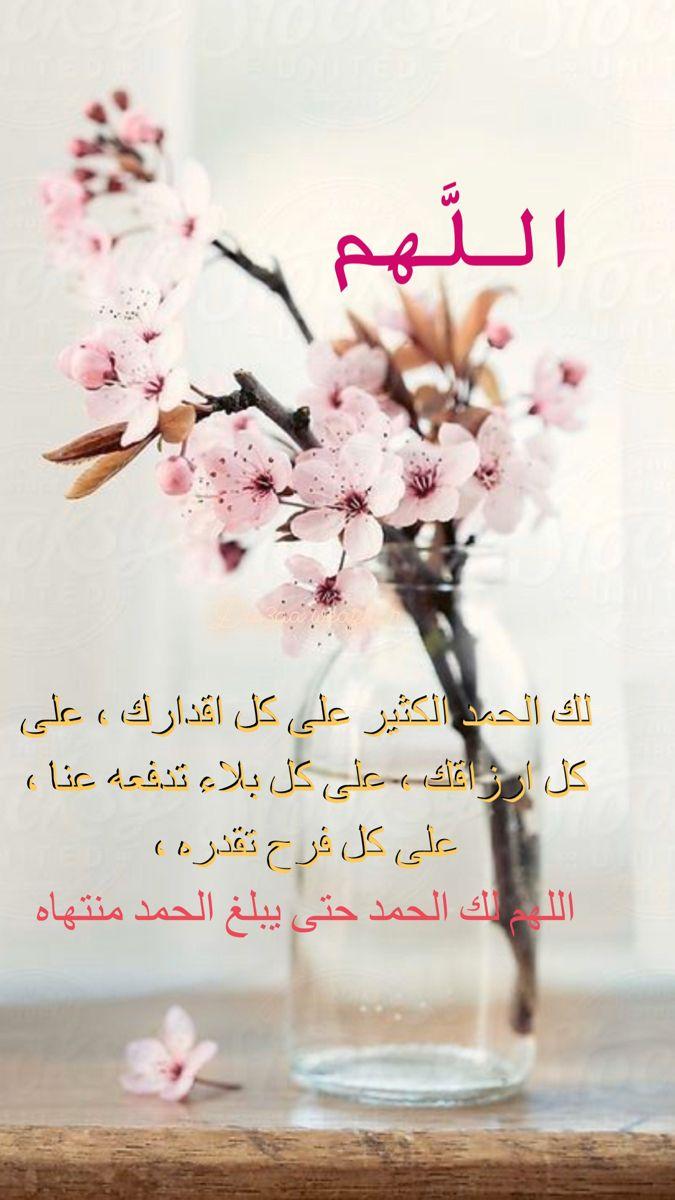 الحمدلله حتى يبلغ الحمد منتهاه Islamic Events Best Iphone Wallpapers Words Quotes