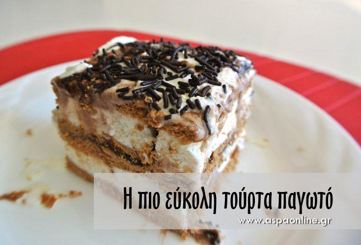 Η πιο εύκολη τούρτα παγωτό που έχετε φτιάξει ποτέ