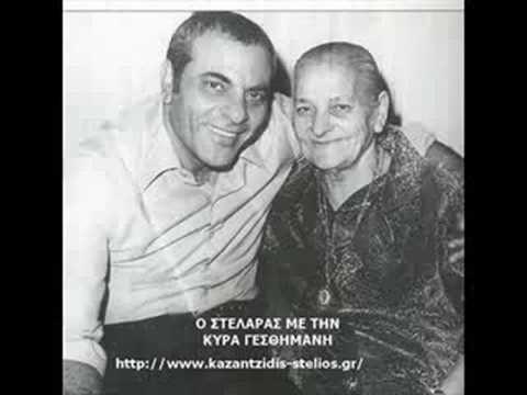 Καζαντζίδης - Κι αν αλλάξαμε λογια βαρια