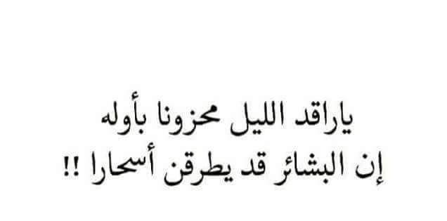 كبرها بتكبر وزغرها بتصغر حكي فاضي والله ما بجبرك على السهر الا اللي أمر منه Words Positive Notes Arabic Words