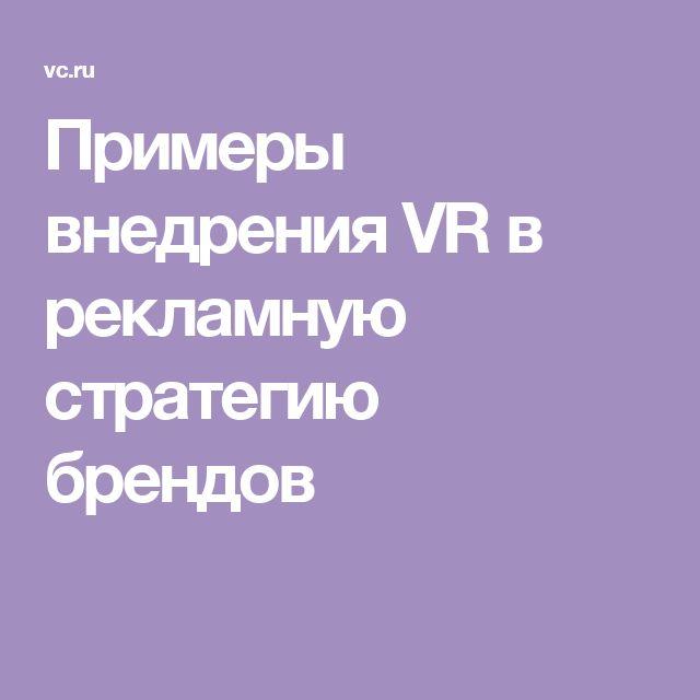 Примеры внедрения VR в рекламную стратегию брендов
