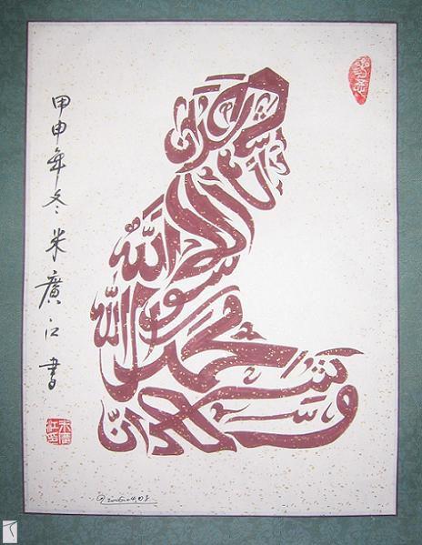 صور لوحات الخط العربي لـ خطاط صيني Haji Noor