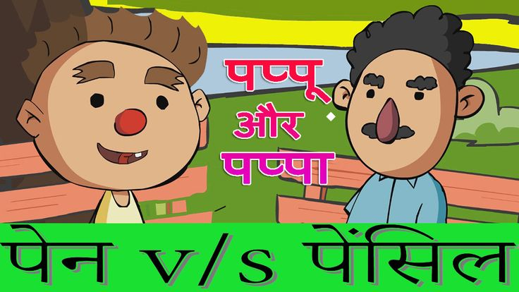 It's another Sunday and we bring you another hilarious compilation of Pappu aur Pappa Jokes in Hindi. Enjoy 'Pen versus Pencil' (पेन वर्सेस पेंसिल) as Pappu explains Papa why he needs a Pen, not a Pencil. Funny jokes to laugh-out-loud, watch them on Maha Cartoon TV. For more comedy video and cartoon for kids, subscribe the channel. Do like, share, and comment on the video!