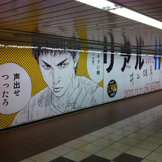 """This advertising is Japanese Manga book """"REAL"""" in Shinjuku station of Marunouchi Line."""