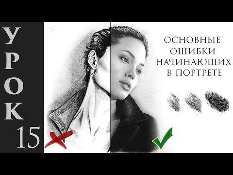 Азбука Рисования - Самые популярные ошибки начинающих в портрете