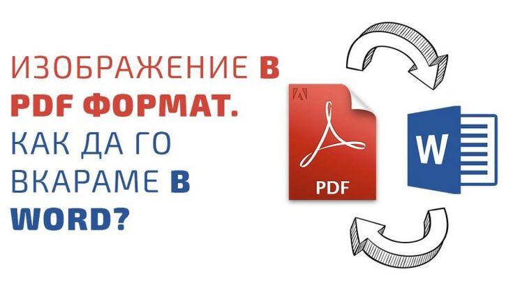 pdf_word_blog