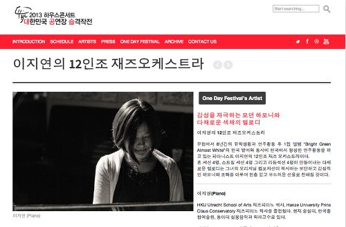 Lee Jiyeun Jazz Orchestra 'One Day Festival'