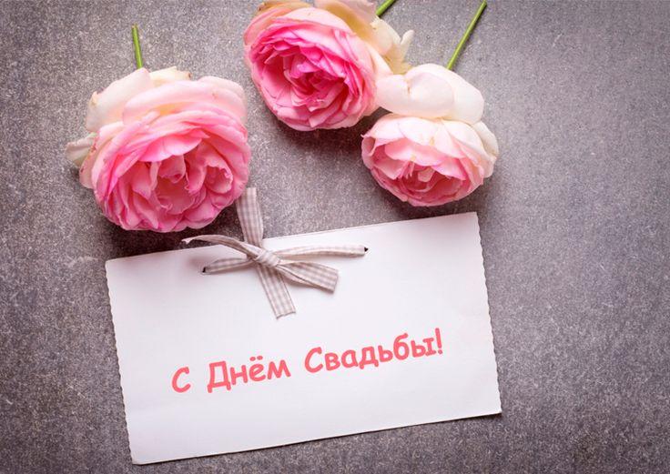 Днем явления, открытка креативная с днем свадьбы