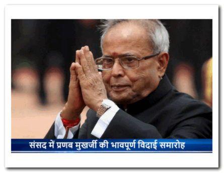 राष्ट्रपति प्रणब मुखर्जी ने संसद में दिया अपना आखिरी भाषण   राष्ट्रपति प्रणब मुखर्जी ने संसद में अपने आखिरी भाषण के दौरान सरकार को अध्यादेश लाने से बचने की नसीहत देने में हिचक नहीं दिखाई. उन्होंने कहा कि केवल बेहद जरूरी परिस्थितियों में ही अध्यादेश लाया जाना चाहिए. more info http://pratinidhi.tv/Top_Story.aspx?Nid=8933