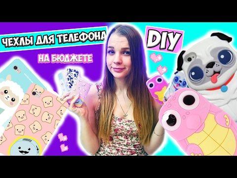 DIY ♡ ЧЕХЛЫ ДЛЯ ТЕЛЕФОНА на бюджете СВОИМИ РУКАМИ - YouTube