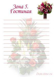 Шаблон КЖ цветы - Зона 5 гостиная