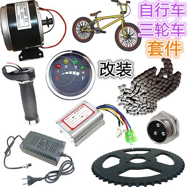 Bicicletta triciclo modificato veicolo elettrico kit 24 v36