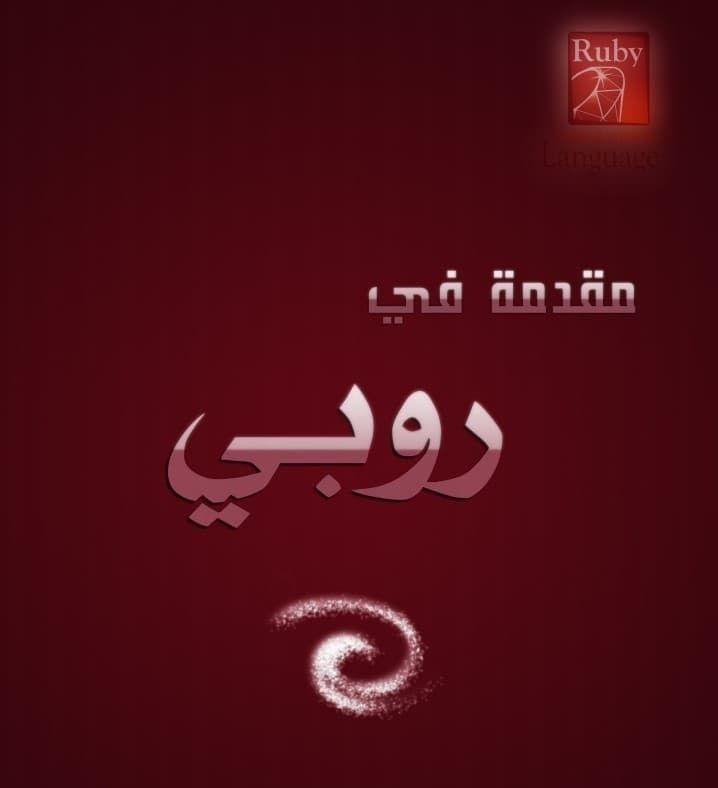 تعلم لغة روبي Ruby من خلال هذا الكتاب باللغة العربية Neon Signs Movie Posters Signs