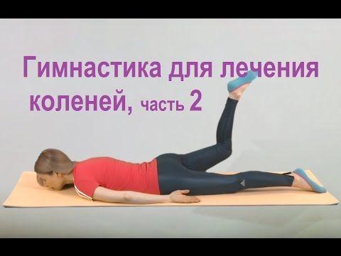 Гимнастика для лечения коленей, часть 2 - упражнения при артрозе коленны...