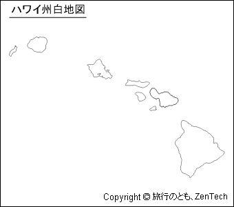 ハワイ州白地図