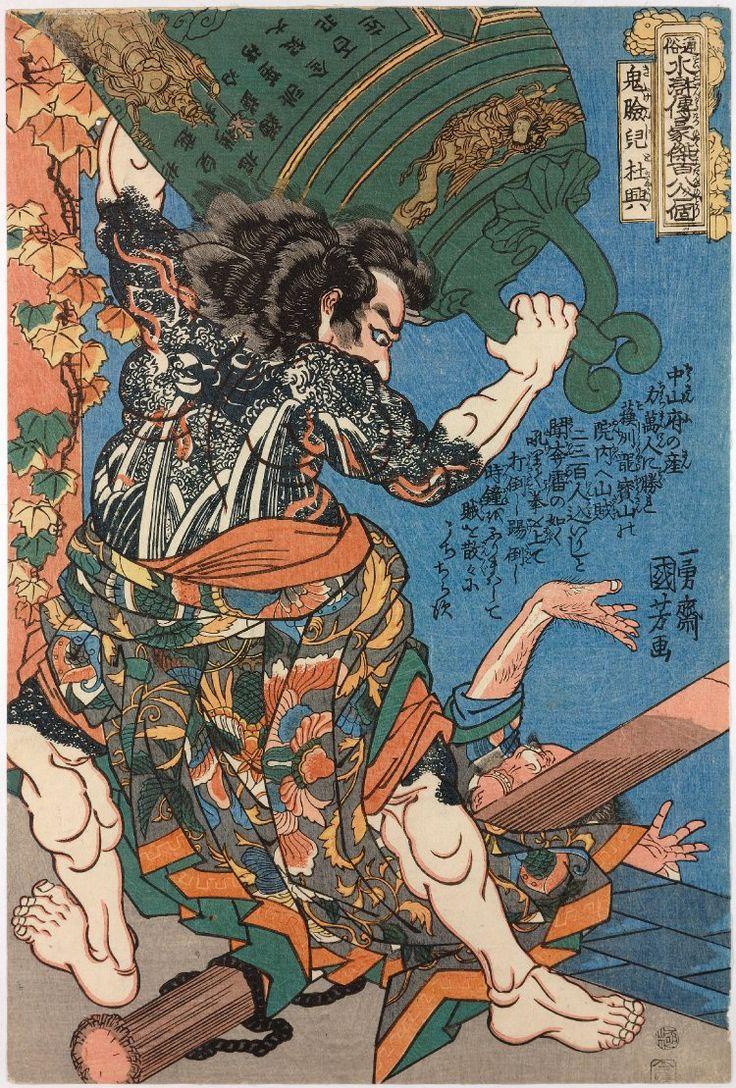Kirenji Toko「鬼膾児杜興」 (Du Xing), by Utagawa Kuniyoshi 「歌川 国芳」