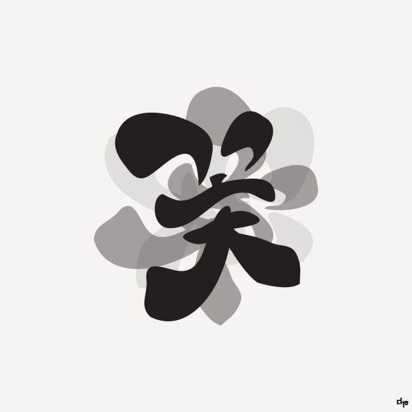 Flower by Korean Graphic Designer Lee Da Ha (이다하)