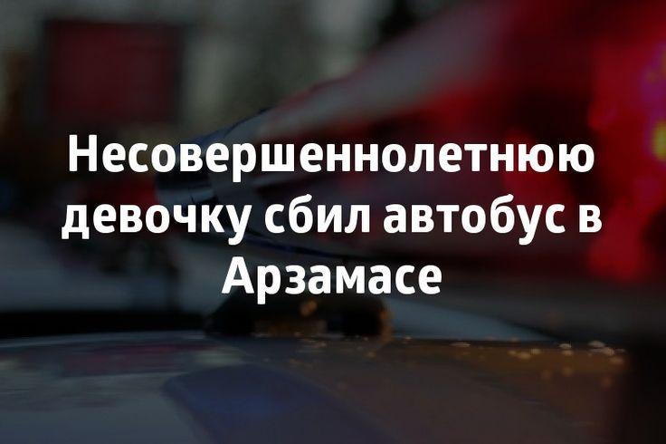 Несовершеннолетнюю девочку сбил автобус в Арзамасе. >>> В Арзамасе полиция разыскивает неустановленного водителя автобуса, который 13 декабря на проспекте Ленина сбил 15-летнюю девочку, стоящую возле проезжей части. #83147ru #Арзамас #ДТП #розыск Подробнее: http://www.83147.ru/news/4168