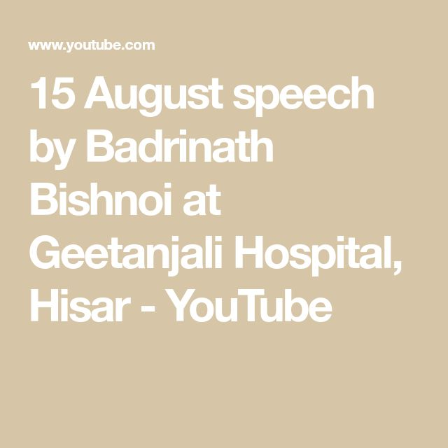 15 August speech by Badrinath Bishnoi at Geetanjali Hospital,  Hisar - YouTube