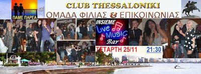 CLUB THESSALONIKI: ΤΕΤΑΡΤΗ 25/11/2015 ΠΑΜΕ ΠΑΡΕΑ στο «INSIEME» LIVE M...