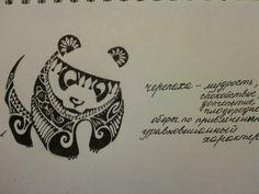 панда Полинезийское Тату  Polinesian tattoo татуировка в стиле полинезия