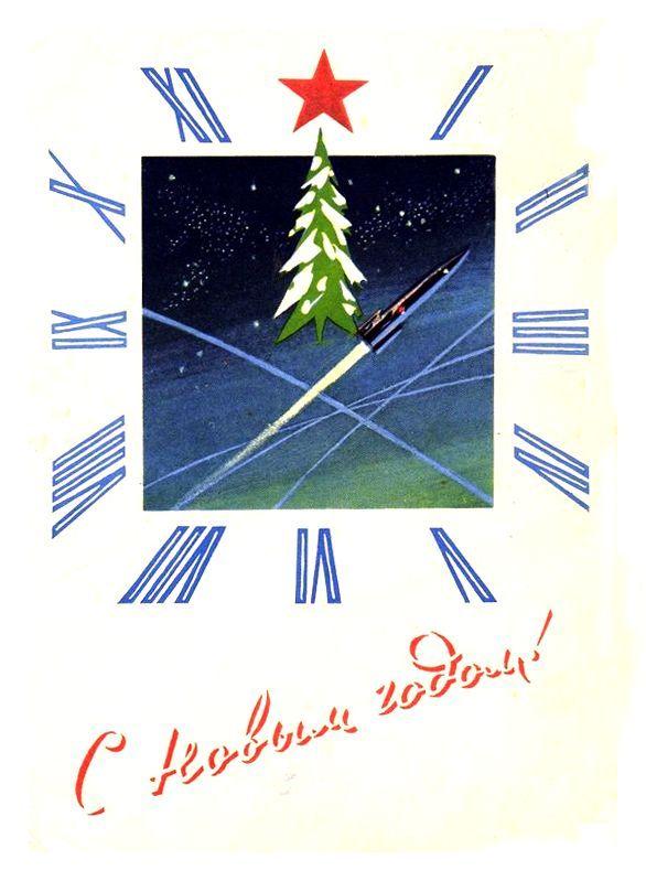 Дружков А.В.1964 год.
