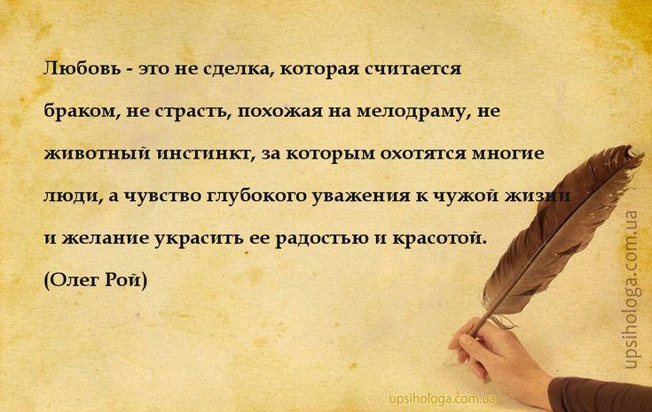 Любовь – это не сделка, которая считается браком, не страсть, похожая на мелодраму, не животный и...