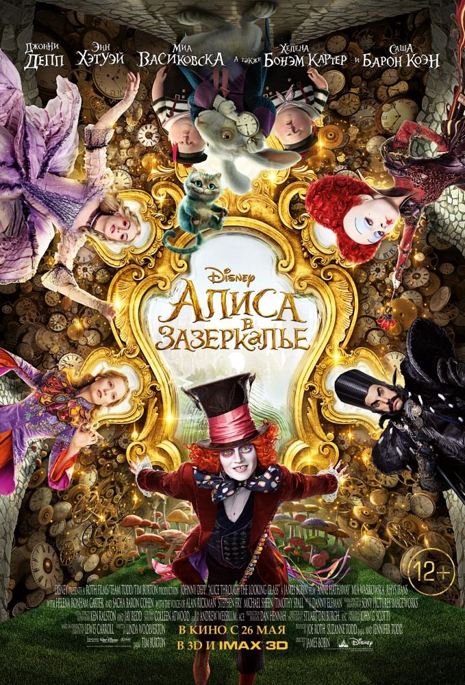 25/05 Алиса в Зазеркалье (Alice Through the Looking Glass)